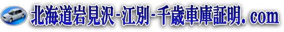 「未分類」の記事一覧 | 北海道岩見沢‐江別‐千歳車庫証明.com