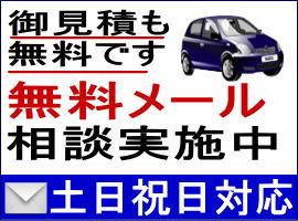 車庫証明、自動車名義変更のメール無料相談