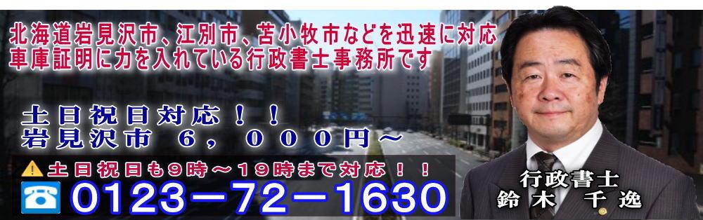北海道岩見沢‐江別‐千歳車庫証明.com